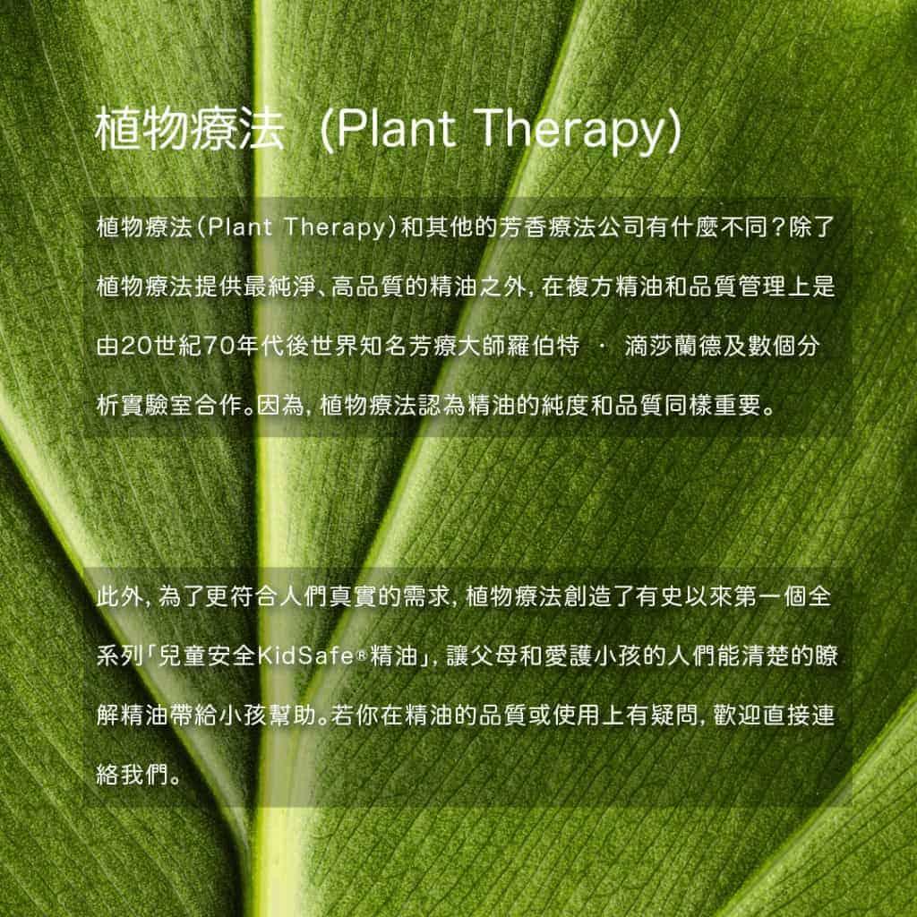 植物療法Plant Therapy 說明
