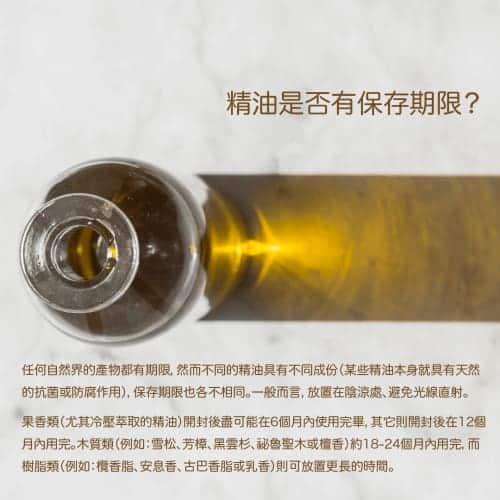 精油保存期限說明