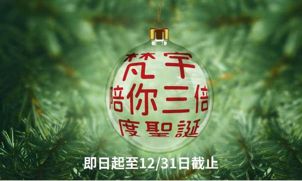 聖誕節 精油 Plant Therapy